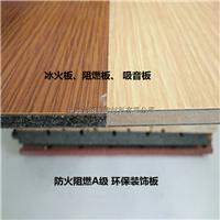 供应防火A级阻燃吸音板陶铝板冰火板洁净板