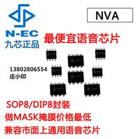 供应  NV065A系列语音芯片