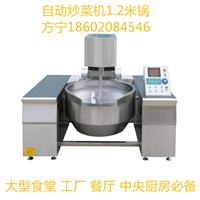 供应中央厨房自动炒菜机行星搅拌炒料机