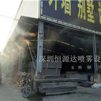 供应厂家直销石材厂喷雾降尘降温设备