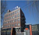 吉林省峰海工贸有限公司