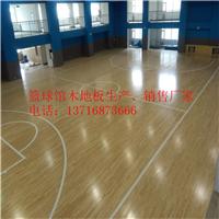 深圳拼装篮球馆木地板 篮球馆木地板做漆