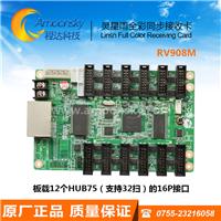 RV908M32接收卡支持1-32扫