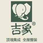 嘉兴吉象装饰建材有限公司