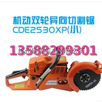 供应机动双轮异向切割锯 CDE2530XP