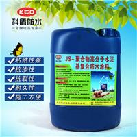广州科盾JS聚合物防水涂料厂家批发