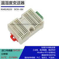 供应sth10温湿度变送器 485温湿度采集器