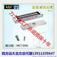 供应磁力锁MC150H,LCJ力士坚MC150H磁力锁