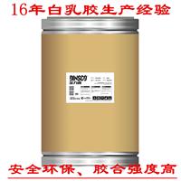 厂家直销 金诚粘合剂定力高水性白乳胶