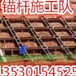 梅州五华锚杆施工队梅州市丰顺县边坡施工队