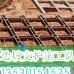 2017边坡支护客土喷播锚杆安装施工队