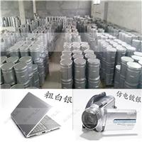 皮革用亮白铝银浆 广东铝银浆厂家 铝银粉浆