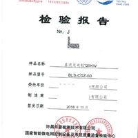 武高认证-充电桩试验检测委托代理