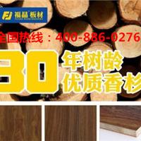 免漆板十大品牌加盟福晶板材10大板材供应