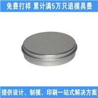 供应马口铁铝盒定制 化妆品铝盒低价供应