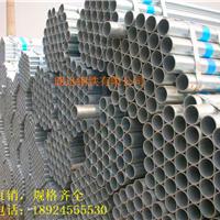 供应珠江镀锌管螺旋管消防专用管饮用水管