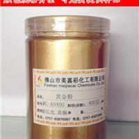 供应金属颜料铜金粉金属粉末