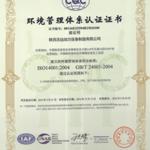 环境健康体系认证