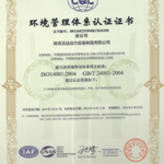 职业健康体系认证
