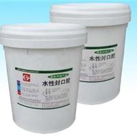供应水性封口胶 白乳胶 水性封口胶厂家