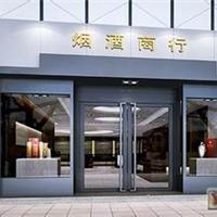 天津名烟名酒店装修设计