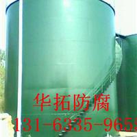 武汉玻璃钢防腐公司|储罐防腐