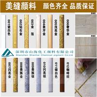 厂家直销美缝剂金葱粉 瓷砖填缝超闪黄金粉