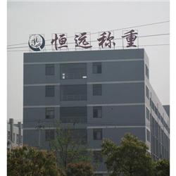 安徽恒远电子称重设备有限公司