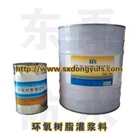 供应混凝土裂缝用环氧树脂灌浆料
