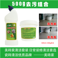 供应美砖家地板砖墙砖高效清洁剂