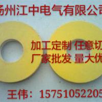 供应环氧垫片 环氧树脂板垫圈