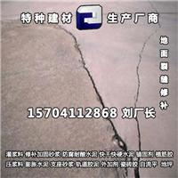 大连修补砂浆丨路面裂缝修补丨众鑫品牌