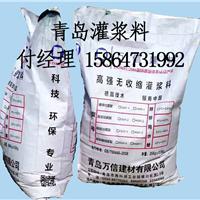 烟台潍坊灌浆料使用需要采取养护措施