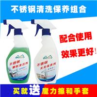 供应厂家直销不锈钢清洗保养剂