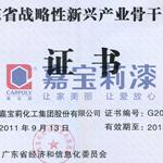 广东省战略性新兴产业骨干企业