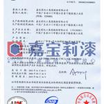 3C认证(硝基类色漆)