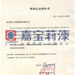 3C认证保持认证通知书