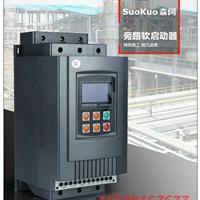 供应山东临沂90kw中文智能电机软启动器