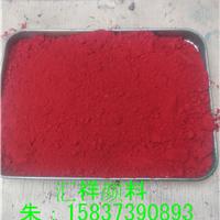 氧化铁红 氧化铁黄 氧化铁黑 氧化铁绿