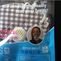 供应生产各种规格的PM2.5防雾霾口罩