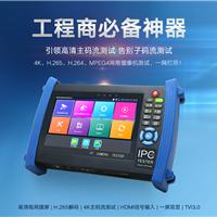 供应工程宝监控测试仪IPC-8600PLUS H.265