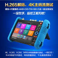 全功能网络工程宝IPC-9800MOVTADHS plus