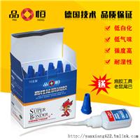 供应通用型中粘度强力低白化高强度瞬间胶
