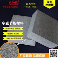 供应水泥发泡板屋顶保温板发泡建筑材料