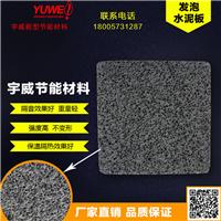 供应发泡水泥板屋顶墙内隔热保温发泡保温板