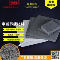 供应黑色发泡水泥板屋面隔热保温发泡保温板