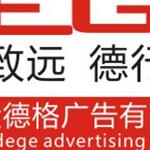 湖南毅德格广告有限公司