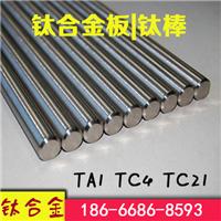宏荔供应TC4钛棒 钛合金棒性能及成份介绍