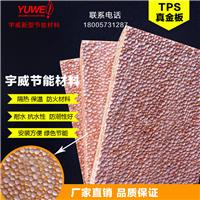 供应TPS真金板真金防火阻燃材料环保节能