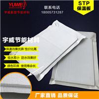 供应新型外墙保温STP保温板A2级防火真空板